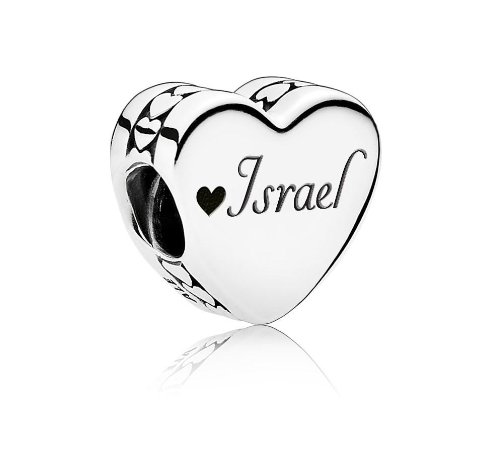 צארמ כסף I Love Israel